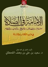 الإمامة في الصّلاة مفهوم و فضائل و أنواع و اداب و احكام