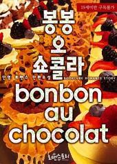 봉봉 오 쇼콜라 (bonbon au chocolat): 1권