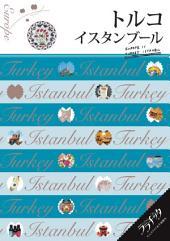 ララチッタ トルコ イスタンブール
