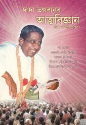 Dadabhagwan Nu Atmavignan (Assamese)