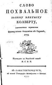 Слово похвальное Иоанну Баптисту Колберту: удостоенное первенства французскою Академиею в Парижѣ 1773