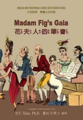 02 - Madam Fig's Gala (Traditional Chinese Zhuyin Fuhao): 花夫人的華會(繁體注音符號)