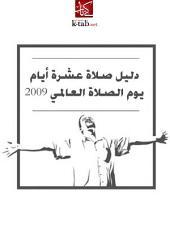 دليل صلاة عشرة أيام يوم الصلاة العالمي 2009
