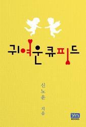 [세트] 귀여운 큐피드 (전2권/완결)