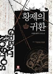 [세트] 황제의 귀환 (전5권/완결)