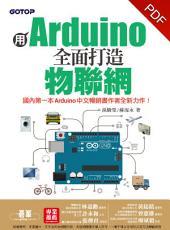 用Arduino全面打造物聯網(電子書)