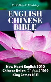 English Chinese Bible: New Heart English 2010 - Chinese Union (和合本) 1919 - King James 1611
