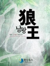[세트] 낭왕 (전7권/완결)