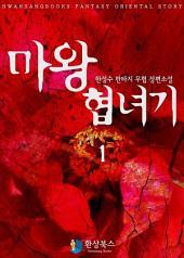 [무료] 마왕협녀기 1