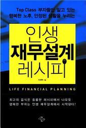 인생 재무설계 레시피: Top Class 부자들만 알고 있는 행복한 노후, 안정된 생활을 누리는