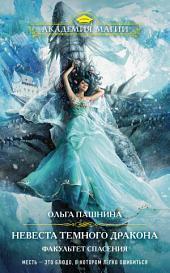 Невеста Темного Дракона