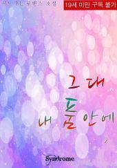 [19금] [BL]그대 내 품 안에 2권 (1부 완결)