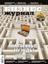 Бизнес-журнал, 2012/07: Тюменская область