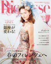 Richesse No.19 【日文版】