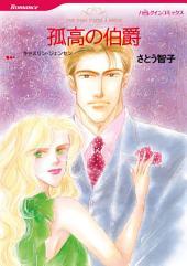 孤高の伯爵: ハーレクインコミックス