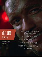 IRIS Oct.2013 Vol.2 (No.004): 第 4 期