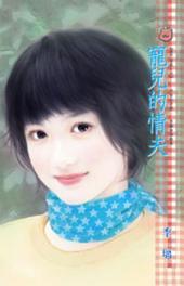 寵兒的情夫~豪門遊戲之四: 禾馬文化甜蜜口袋系列049