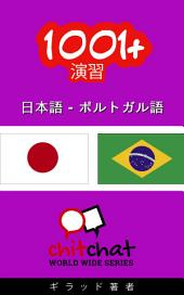 1001+演習 日本語 - ポルトガル語