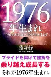 1976年(2月4日〜1977年2月3日)生まれの人の運勢