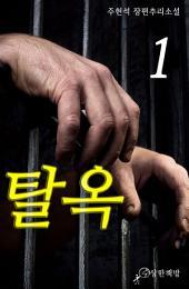 탈옥: 1권