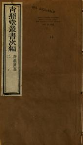 詩考: 1卷, Volumes 40-44