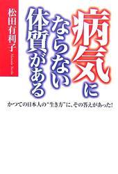 """病気にならない体質がある: かつての日本人の""""生き方""""に、その答えがあった!"""