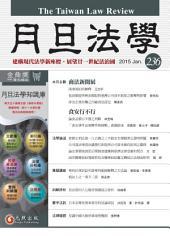 月旦法學雜誌第236期