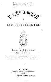 В. А. Жуковскій и его произведенія
