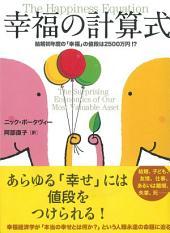 幸福の計算式: 結婚初年度の「幸福」の値段は2500万円!?