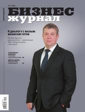 Бизнес-журнал, 2012/05: Волгоградская область