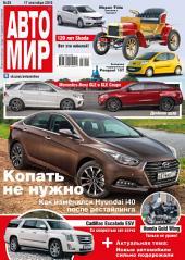 АвтоМир: Выпуски 39-2015