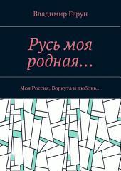 Русь моя родная... Моя Россия, Воркута и любовь...
