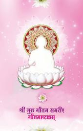 गौतमाष्टकम्: Gautamastakam - Hindi Edition