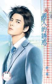 男人的誘惑《限》: 禾馬文化甜蜜口袋系列556