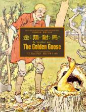 07 - The Golden Goose (Traditional Chinese Zhuyin Fuhao with IPA): 金鵝駙馬(繁體注音符號加音標)