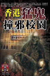 香港猛鬼撞邪校園: 嚇死你的校園撞鬼故事!
