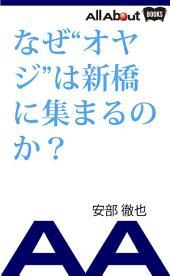 """なぜ""""オヤジ""""は新橋に集まるのか?"""