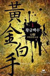 [세트]황금백수(전24권,완)