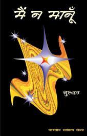 मैं न मानूँ (Hindi Sahitya): Main Naa Manu (Hindi Novel)