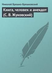 Книга, человек и анекдот (С. В. Жуковский)