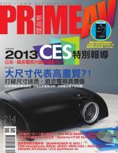 PRIME AV新視聽電子雜誌 第214期