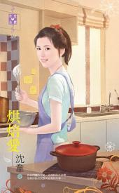 烘焙愛: 禾馬文化珍愛晶鑽系列209