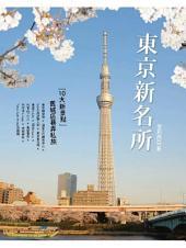 東京新名所: 10大新景點 舊城區巷弄私旅