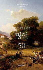 새로운 출발을 위한 명언 50