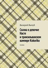 Сказка о девочке Насте и трансильванском вампире Kokoriko