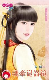 魂牽崑崙鏡~千年神器之三: 禾馬文化紅櫻桃系列686