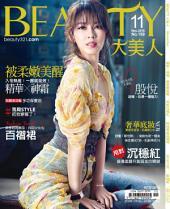 BEAUTY大美人NO.159 (2016年11月號)