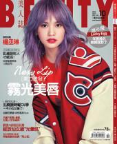 BEAUTY美人誌NO.191 (2016年10月號)