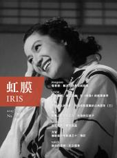 IRIS Apr.2015 Vol.1 (No.039) (Chinese Edition)