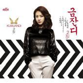 [드럼악보]여여 -금잔디: 어쩔사(2014.04)앨범에 수록된 드럼악보